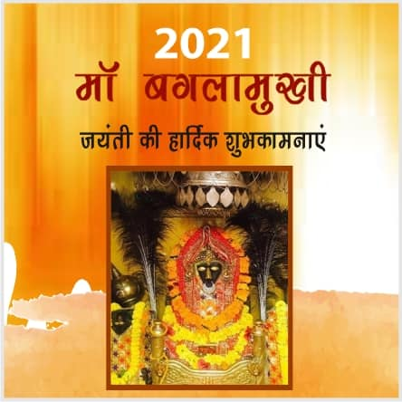 2021 Baglamukhi Jayanti Wishes hindi whatsapp