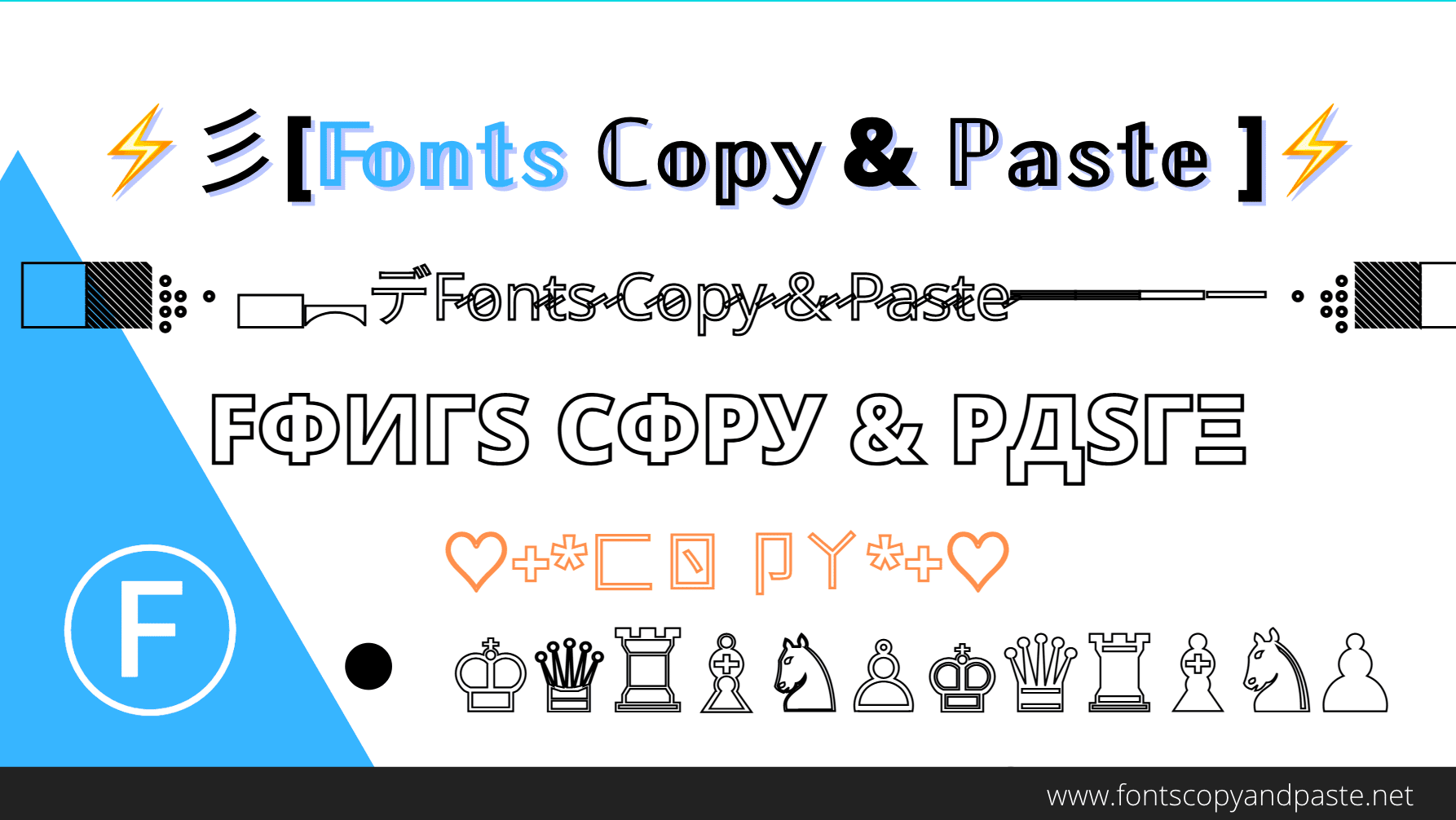 Fonts Copy and Paste