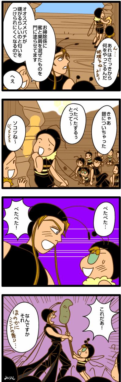 みつばち漫画みつばちさん:120. 晩秋の防衛戦(10)