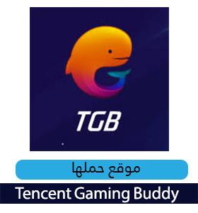 تحميل برنامج Tencent Gaming Buddy لتشغيل بابجي وألعاب الأندرويد على الكمبيوتر