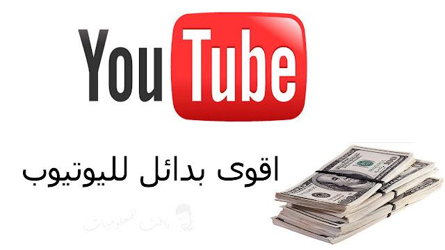 الربح من الفيديوهات غير اليوتيوب