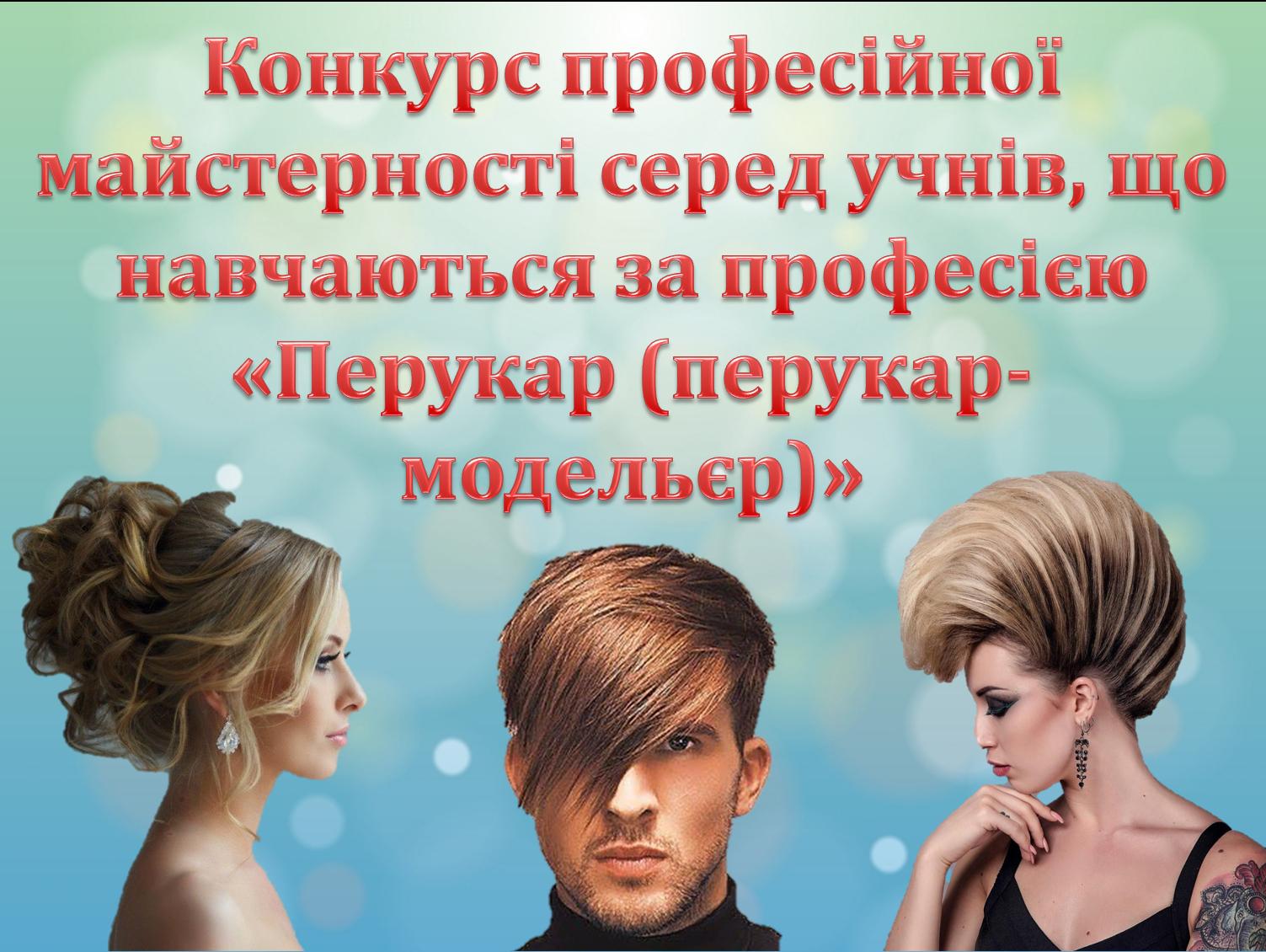 Перший етап конкурсу фахової майстерності з професії «Перукар (перукар-модельєр)»