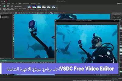 VSDC Free Video Editor اخف برنامج مونتاج للاجهزة الضغيفة