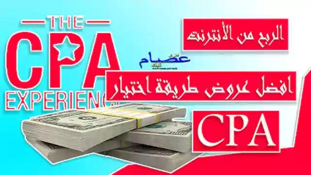 افضل عروض CPA طريقة اختيار