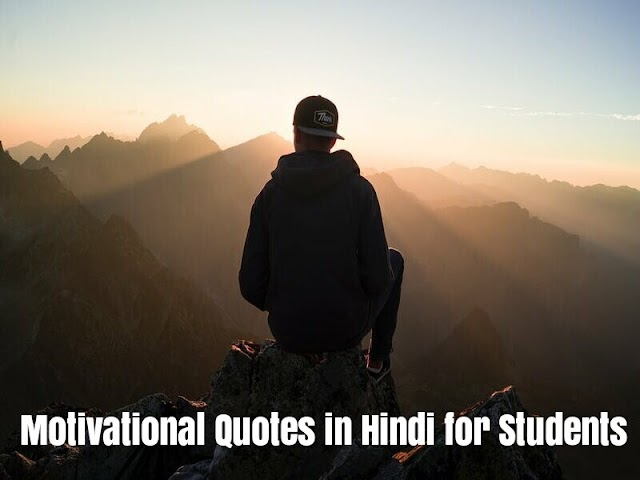 Best inspirational motivational quotes in hindi for students