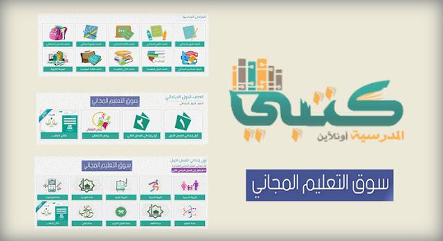 حلول موقع كتبي المدرسية للمعلمين والطلاب اونلاين للمناهج السعودية