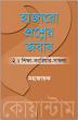 Bangla Quantum Theory PDF- Hajaro Proshner Jobab