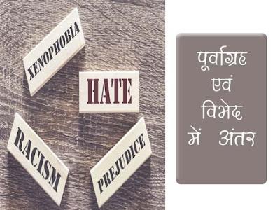 पूर्वाग्रह और विभेद में अन्तर | Purvagrah evam Vibehd Mein Antar