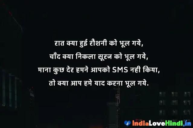 good night status in hindi