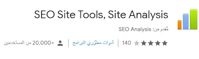تحميل اضافة SEO Site Tools, Site Analysis