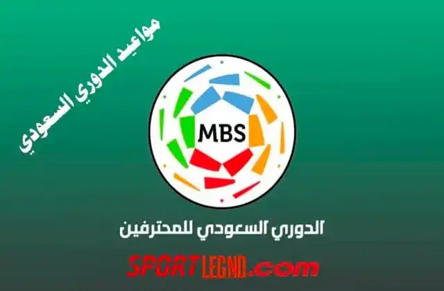 الدوري السعودي,الدوري السعودي للمحترفين,مواعيد مباريات الدوري السعودي,مواعيد الدوري السعودي,مواعيد الدورى السعودي,مواعيد مباريات الدورى السعودي,مواعيد مباريات,مواعيد الدورى السعودى,الليجا السعودي,مواعيد مباريات الدورى السعودى,السعودية,النصر السعودي,مواعيد مباريات الجولة السابعة و العشرين من الدوري السعودي للمحترفين,الأهلي السعودي,الهلال السعودي,مباريات اليوم الدوري السعودي,مباريات اليوم في الدوري السعودي,الدورى السعودى