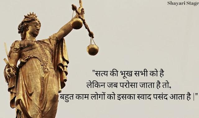 Best Life Motivational Hindi Quotes