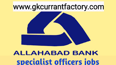 Allahabad bank jobs recruitment 2019