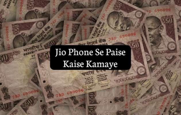 Jio Phone Se Paise Kaise Kamaye