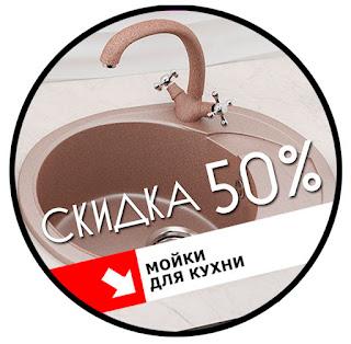 Купить недорого кухонную мойку в Новочебоксарске со скидкой 50%