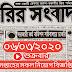 Saptahik Chakrir Khobor Newspaper 6 March  সাপ্তাহিক চাকরির খবর পত্রিকা pdf Download