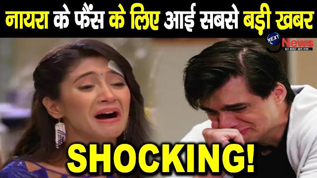 SAD News : Shivangi Joshi aka Naira's sudden exit from show,shocking reason out