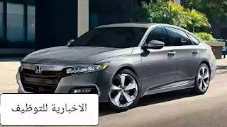 وظائف شاغرة متعددة في هوندا للسيارات - دبي | أبو ظبي | الشارقة قدم الان