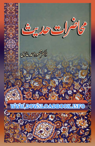 dr mahmood ahmad ghazi books pdf,dr mahmood ahmad ghazi mp3 download,Free Download Mahazraat e Seerat,Read Online Mahazraat e Hadith,By Dr. Mahmood Ghazi - Al-Huda International,Dr Mahmood Ahmed Ghazi (Lectures in Urdu),Download pdf books,free download books,Free Download Mahazraat e Hadith Book in Pdf,Mahazraat e Hadith By Dr Mahmood Ahmad Ghazi PDF Free Download