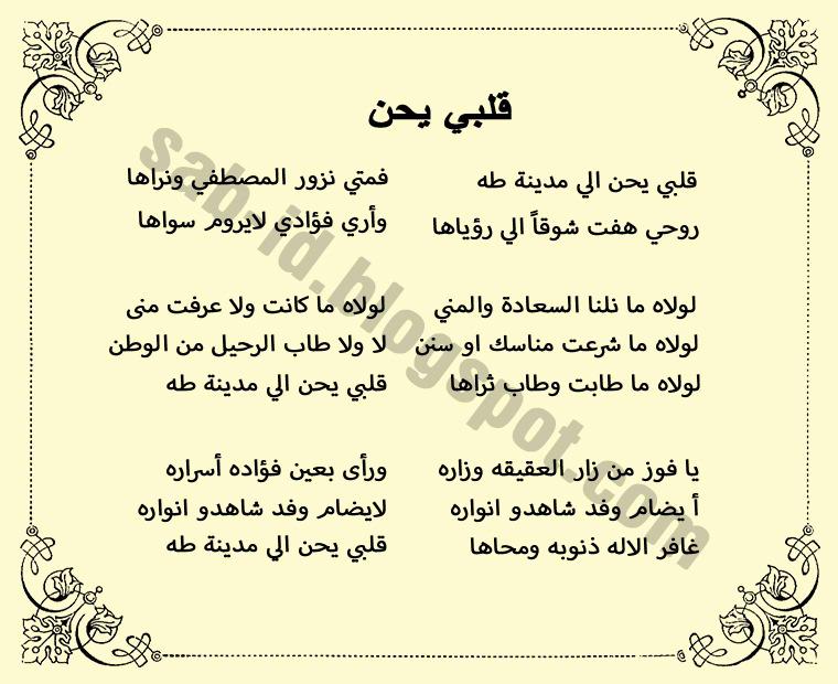 Teks Qolbi Yahinnu (Musthofa Atef)