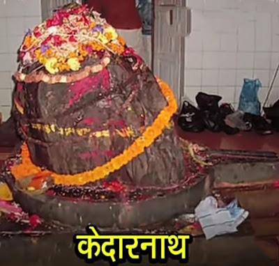 Story of Kedareshwar-Jyotirlinga