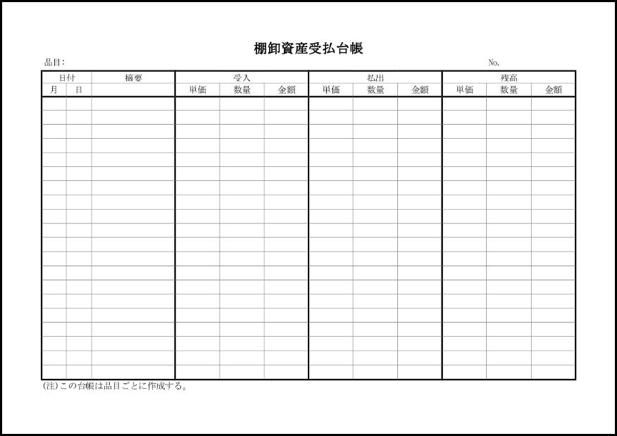 棚卸資産受払台帳 018