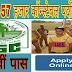 कर्मचारी चयन आयोग (SSC) में 57000 कांस्टेबल पदों पर भर्ती