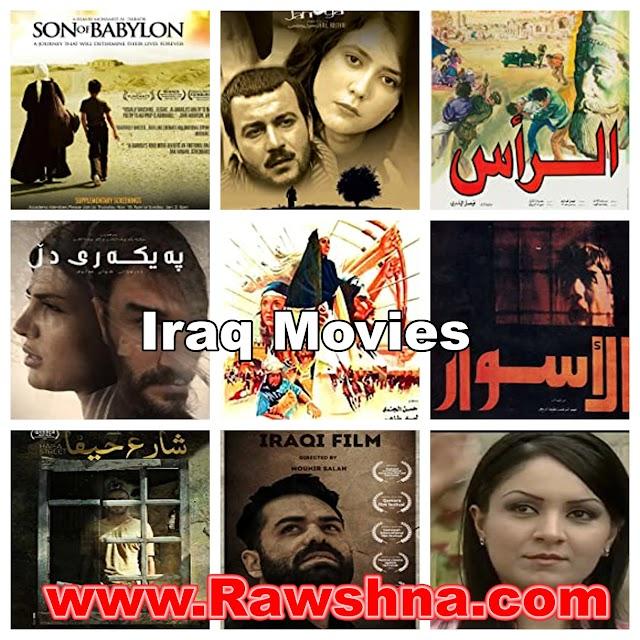 افضل افلام العراق على الاطلاق