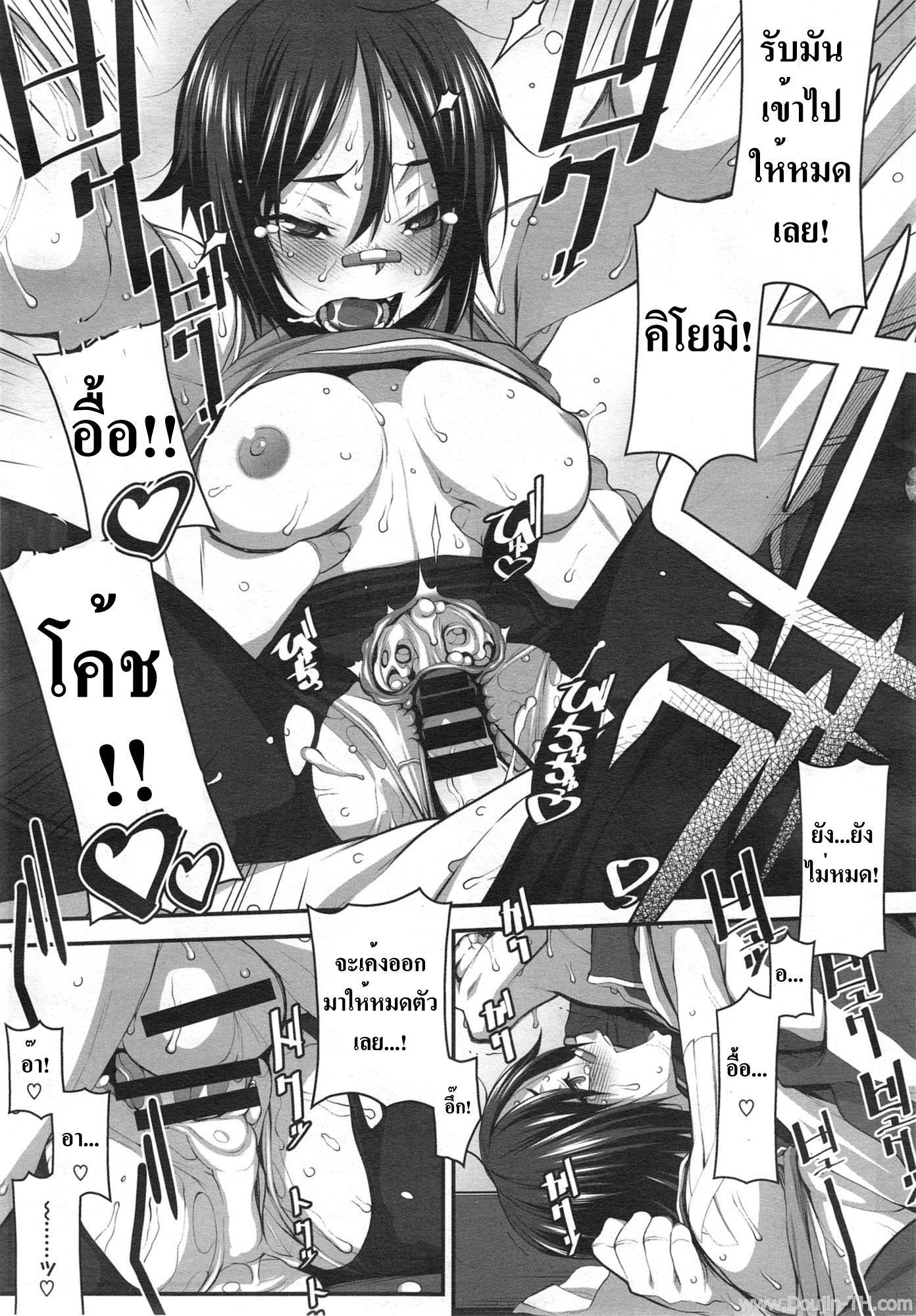 โค้ชหนุ่ม ลูกศิษย์สาว - หน้า 18