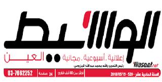 وظائف جريدة الوسيط العين pdf ليوم19 ماي 2018