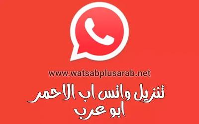 تحميل واتس اب الاحمر اخر اصدار 2020 WhatsApp Red apk ضد الحظر - ابو عرب
