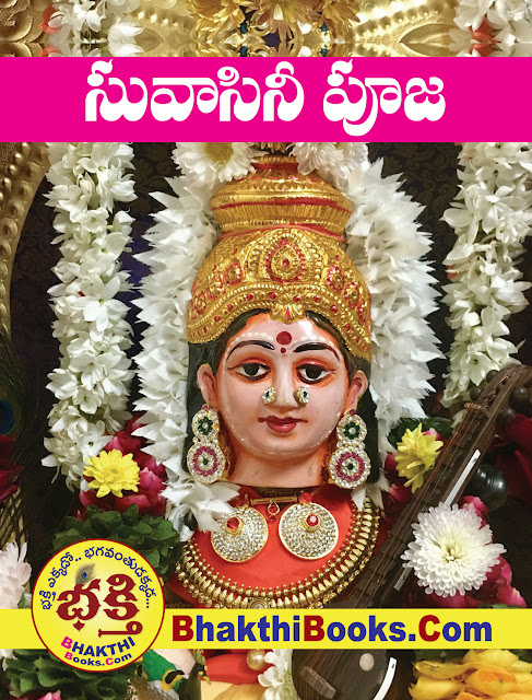 suvasini pooja procedure in telugu pdf  suvasini pooja mookambika  suhasini pooja vidhanam in telugu  suvasini pooja items  sumangali pooja procedure  suvasini namalu  suvasini meaning  sumangali pooja in telugu suvasini pooja procedure in telugu pdf  suvasini pooja mookambika  suhasini pooja vidhanam in telugu  suvasini pooja items  sumangali pooja procedure  suvasini namalu  suvasini meaning  sumangali pooja in telugu