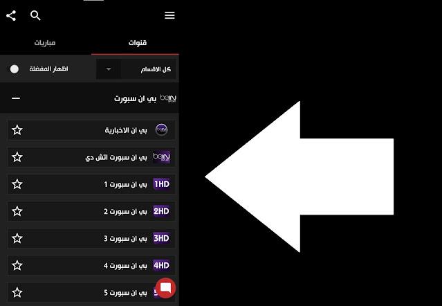 تنزيل تطبيق HD Koora لمشاهدة المباريات بدون تقطيع اخر اصدار