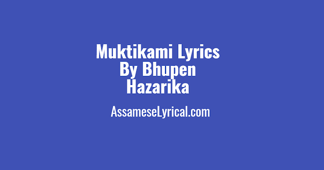 Muktikami Lyrics