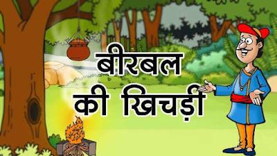 Moral Stories For Kids,Stories For Kids,Moral Stories,Bedtime Stories For Kids,Kids Stories,Kids Stories With Moral,Bedtime Stories,Short Stories For Kids,Moral Stories For Children,Story For Kids,Stories,Panchatantra Stories,Hindi Kahaniya For Kids,Short Moral Stories For Kids,Moral Stories For Kids In Hindi,Hindi Kids Stories With Moral,Moral Stories For Kids In English,Moral Stories In English,Moral Stories,Stories In Hindi,Fairy Tales In Hindi,Hindi Kahaniya,Hindi Stories With Moral,Kahaniya In Hindi,Hindi Moral Stories,Hindi Animated Stories,Hindi Kahani,Stories,Hindi Fairy Tales,Hindi Stories,Bedtime Stories,Hindi Story,Moral Stories For Kids,Moral Story,Kahani In Hindi,Hindi,Panchtantra Stories,Moral Stories In Hindi,Hindi Kids Stories With Moral,Story In Hindi,Bedtime Moral Stories