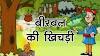 Moral Story For Kids Birbal Ki Khichdi Hindi बीरबल की खिचड़ी