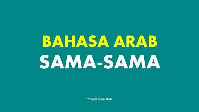Bahasa Arab Sama-Sama - Jawaban Ucapan Terima Kasih