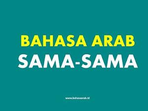 Bahasa Arab Sama-Sama - Jawaban Ucapan Terima Kasih Lengkap!