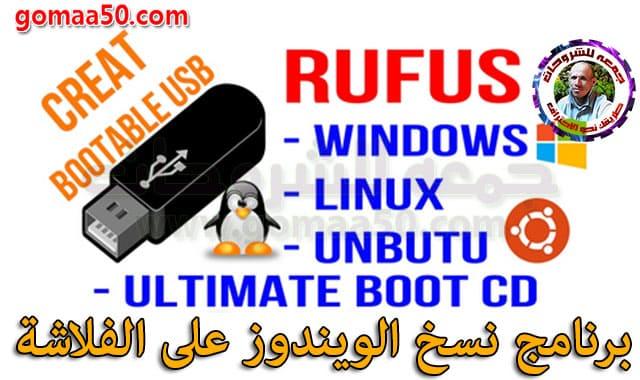 برنامج نسخ الويندوز على الفلاشة  Rufus 3.6.1551 Multilingual