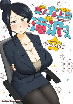 Bijin Onna Joushi Takizawa-san Manga
