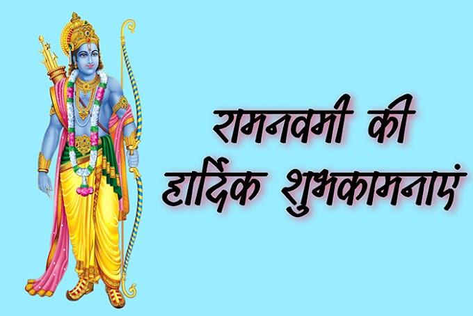 Happy Ram Navami Wishes, Shayari & Quotes In Hindi || रामनवमी की हार्दिक शुभकामनाएं