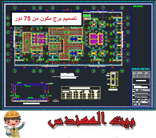 جميع ملفات تصميم برج مكون من 75 دور | المهندس العربي