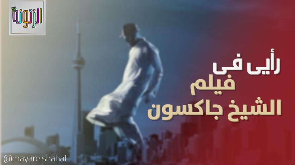 رأيى فى فيلم الشيخ جاكسون (2017) للمخرج عمرو سلامة   ميار الشحات