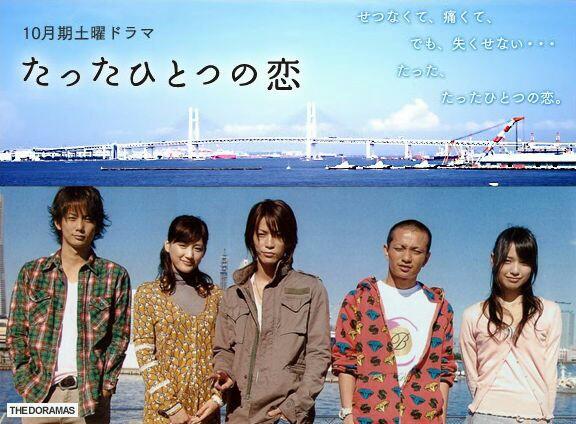 Japanese drama cover - Tatta Hitotsu no Koi (2006)