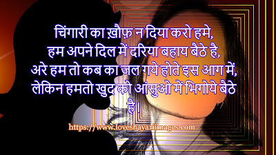Sad Love Shayari Images in Hindi