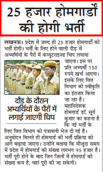 `UP Police Recruitment