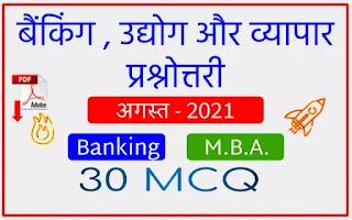 Banking Industries Quiz August 2021