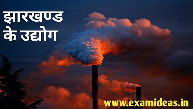 industrial areas of  Jharkhand - झारखंड के  ओद्दोगिक क्षेत्र