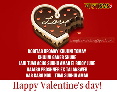 happy valentines day bangla sms & messages 2017 | bangla sms, Ideas