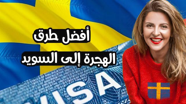 الهجرة الى السويد والحصول على الجنسية عبر 3 طرق